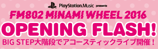 """PlayStation Music"" presents FM802 MINAMI WHEEL 2016 OPENING FLASH!"